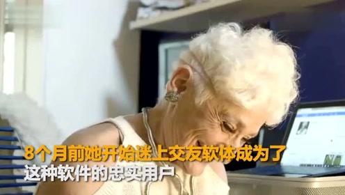83岁老太8个月内交往50名男友 年纪最小只有19岁!