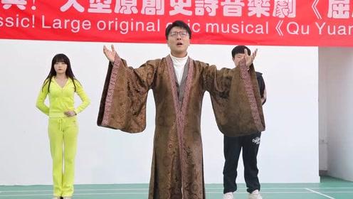 曹轩宾领衔主演音乐剧《屈原》即将上演 紧张排练充满期待