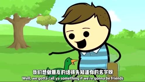 创意动漫卡通动画,简笔人和鸭子做朋友,猜了好几次它的名字最后猜对了吗