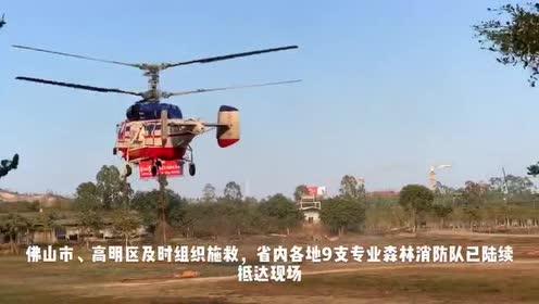 佛山高明山火有多台直升机参与救援,每次能携带1吨水在空中施放