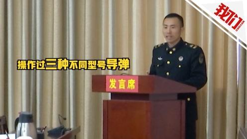 """火箭军高级士官选取堪称""""神仙打架"""" 士官:我操作过三种不同型号导弹"""