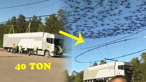 2000架无人机吊起40吨重大卡车?本来不信,看见老外操作不得不服