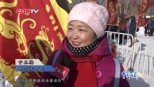 """首届哈尔滨采冰节:还原百年民俗采""""头冰"""""""