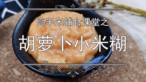 高半米辅食课堂——胡萝卜小米糊