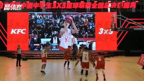 中国中学生3X3篮球联赛北京鸣金!冠军清华附中队将代表中国出征