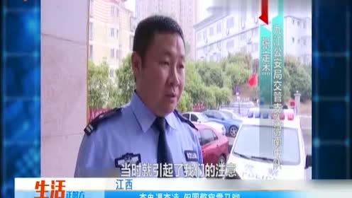 江西:假警察遇到真警察,神情慌张男子露马脚