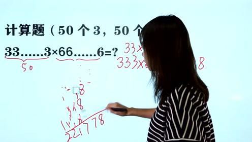 尖子生:这道题的最终数值有点大,学霸老师:有技巧