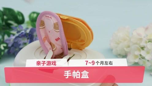 亲子游戏:手帕盒