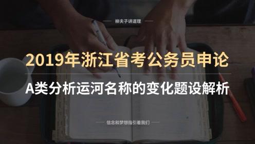 2019年浙江省考公务员申论分析题 分析运河名称的变化 题设解析