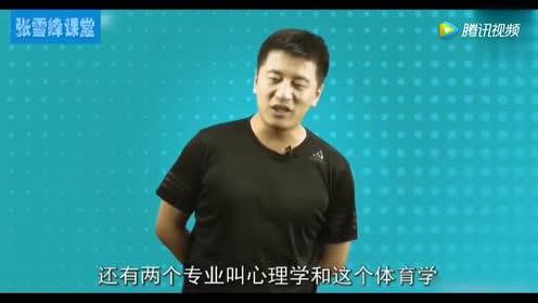 张雪峰老师眼中的心理学研究生 难怪你会红 说的太毒了