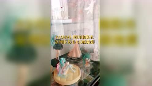 四川绵阳4.6级地震:投影仪摇晃得厉害 提前15秒预警发出