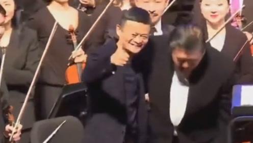 新技能!马云登台指挥中国爱乐乐团演奏,最后竟害羞捂脸