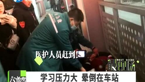 心疼!初中生因学习压力大早上晕倒在公交站台