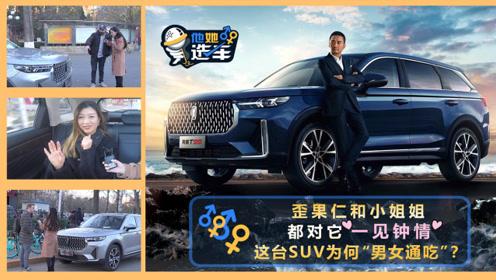 """歪果仁和小姐姐都对它一见钟情,这台SUV为何""""男女通吃""""?"""