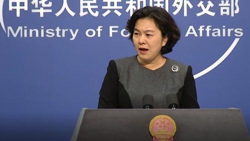 哪来的脸?蓬佩奥就人权问题对华发难,华春莹:你们没有资格说话