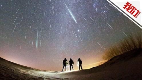 双子座流星雨来了!14日晚迎来极大值 全国多地肉眼可见