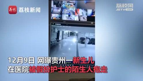 网传贵州一新生儿在医院被假护士抱走,警方:已找回