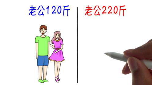 老公220斤后,和老婆站在一起,什么视觉感受?哈哈