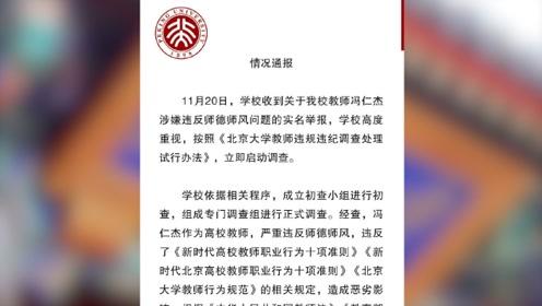 北大通报冯仁杰与多名女性不正当关系:撤销教师资格 予以解聘