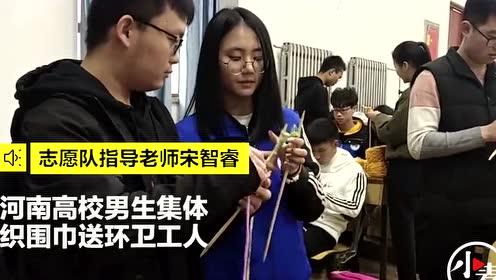 河南高校男生集体织围巾?220条全送给了他们