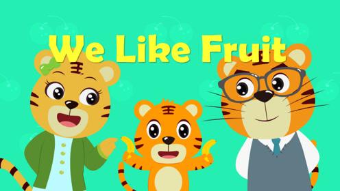 贝乐虎英文儿歌 40 We Like Fruit