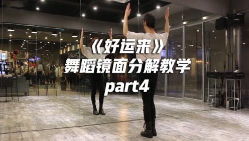 红红火火年会舞蹈,《好运来》舞蹈镜面分解教学part4