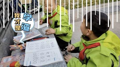 4小孩花坛写作业神调侃:成语Rapper考60,为环卫发明扫地机