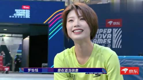 超新星全运会:傅菁日常训练欢乐多,罗怡恬面对强敌疯狂加难度