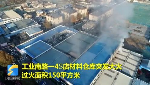 济南一4S店维修车间着火!过火面积约150平方米 目前已被扑灭