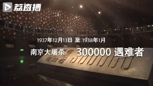 国之祭·2019 铭记历史 勿忘国耻