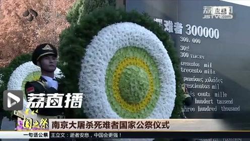 30万同胞,魂兮归来!向南京大屠杀死难者敬献花圈