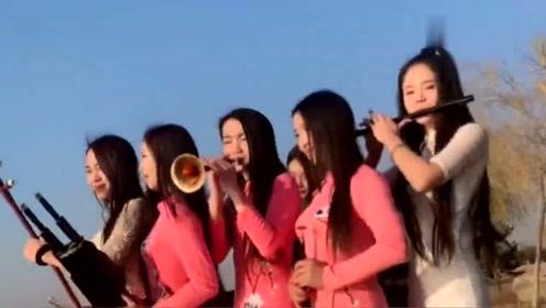 六个美女一台戏,乐器演奏《敢问路在何方》各有风采,曲美人美!
