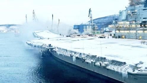 俄海军唯一航母再遭劫难,大致原因已查清,张召忠评论是正确的