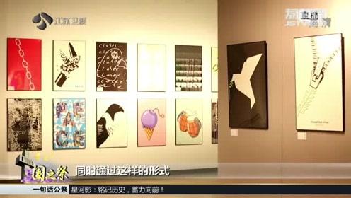 """在这里,读懂和平!""""2019南京国际和平海报双年展""""开展"""