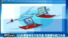QQ彩票暂停支付宝充值 阿里腾讯掀口水战 - 腾讯视频