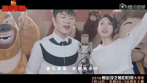 《熊出没之熊心归来》插曲MV 小鲜肉唱出泛滥童心