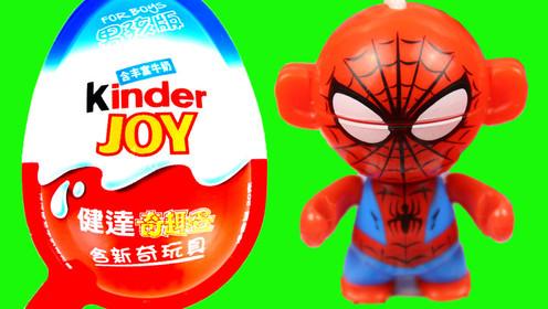 奇趣蛋蜘蛛侠玩偶 拆蛋玩具 亲子游戏 健达惊喜蛋 粉红小猪妹