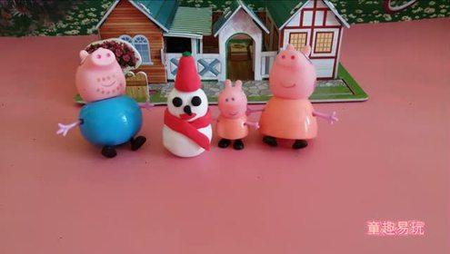 小猪佩奇乔治diy 制作彩泥雪人 佩佩猪早教视频