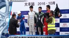 CCPC大丰站