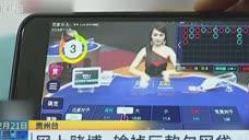 网上赌博  输掉巨款欠网贷