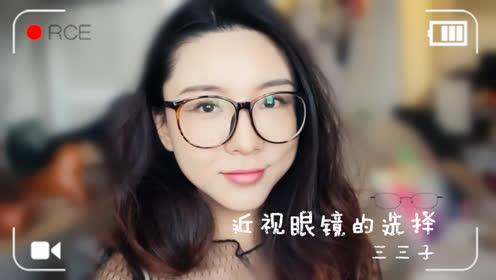 如何选择合适的近视眼镜?