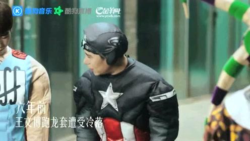 王文博《跨界也疯狂》宣传片曝光!11月16日起每周四约定你
