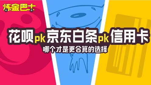 花呗 PK 京东白条 PK 信用卡,用哪个更合算?