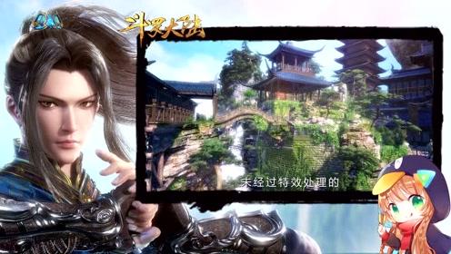 斗罗大陆幕后花絮01:5A级唐门风景区是如何做出来的