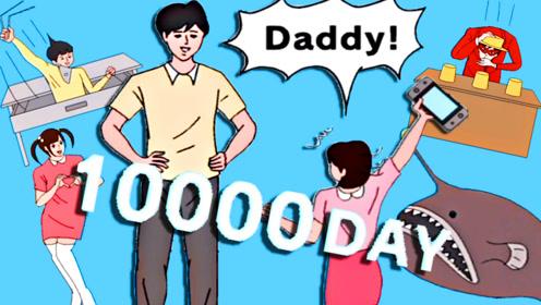屌德斯解说 隐藏我的游戏母亲2 16-10000天 生个女儿