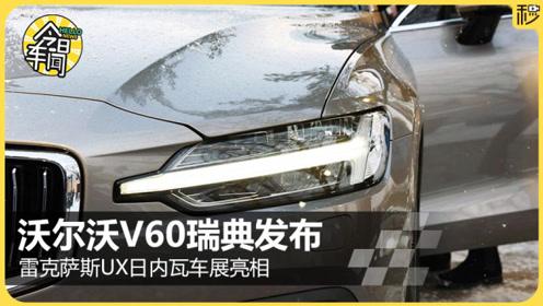 沃尔沃V60抢先揭秘 标致新508颜值炸裂