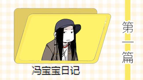 冯宝宝日记-01-让我陪张楚岚去参加罗天大醮之幕后的故事?!