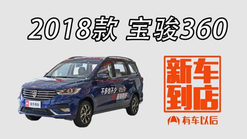 新车到店-2018款 宝骏360究竟如何?