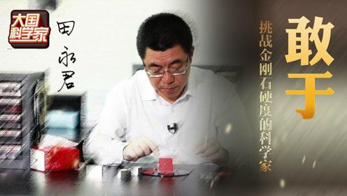 大国科学家丨田永君:敢于挑战金刚石硬度的科学家