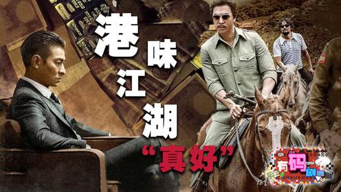 港味江湖:王晶十年来最好的电影 这胖子认真起来很厉害!